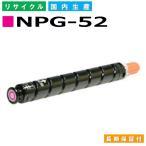 ショッピングcanon NPG-52 M マゼンダ iR-ADV C2020/iR-ADV C2020F 他対応 キャノン リサイクルトナー