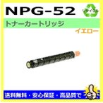 ショッピングcanon キャノン NPG-52 Y イエロー リサイクルトナー iR-ADV C2020/iR-ADV C2020F 他対応