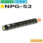 ショッピングcanon NPG-52 Y イエロー iR-ADV C2020/iR-ADV C2020F 他対応 キャノン リサイクルトナー