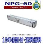 ショッピングcanon NPG-60 BK ブラック キャノン リサイクルトナー imageRUNNER ADVANCE C2218F-V 対応