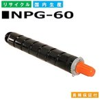 ショッピングcanon NPG-60 BK ブラック imageRUNNER ADVANCE C2218F-V 対応 キャノン リサイクルトナー