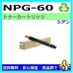 ショッピングcanon キャノン NPG-60 C シアン リサイクルトナー imageRUNNER ADVANCE C2218F-V 対応