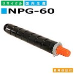 ショッピングcanon NPG-60 C シアン imageRUNNER ADVANCE C2218F-V 対応 キャノン リサイクルトナー