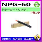 ショッピングcanon キャノン NPG-60 M マゼンダ リサイクルトナー imageRUNNER ADVANCE C2218F-V 対応
