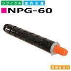 ショッピングcanon NPG-60 M マゼンダ imageRUNNER ADVANCE C2218F-V 対応 キャノン リサイクルトナー