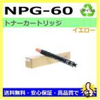 ショッピングCanon キャノン NPG-60 Y イエロー リサイクルトナー imageRUNNER ADVANCE C2218F-V 対応