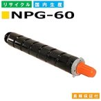 ショッピングCanon NPG-60 Y イエロー imageRUNNER ADVANCE C2218F-V 対応 キャノン リサイクルトナー