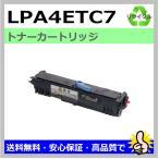 ショッピングリサイクル エプソン LPA4ETC7 リサイクルトナー LP-1400/LP-2500/LP-S100 対応