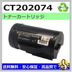 ショッピングリサイクル 富士ゼロックス リサイクルトナー CT202074 トナーカートリッジ FUJI XEROX Docu Print P350d 対応
