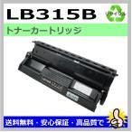 富士通 リサイクルトナー プロセスカートリッジ LB315B FUJITSU XL-5370 / XL-5400 / XL-5400G / XL-5770 / XL-5900 対応