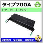 リコー リサイクルトナー トナーカートリッジタイプ700A RICOH IPSiO NX410 / NX600 / NX610 / NX700 / NX710 対応