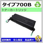 リコー リサイクルトナー トナーカートリッジタイプ700B RICOH IPSiO NX410 / NX600 / NX610 / NX700 / NX710 / MF700 対応