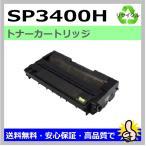 リコー リサイクルトナー IPSiO SPトナー3400H RICOH IPSiO SP-3410 / 3400SF / 3510 / 3510SF 対応