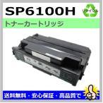 リコー リサイクルトナー IPSiO SPトナー6100H RICOH IPSiO SP-6100 / 6110 / 6120 / 6210 / 6220 / 6330 / 632...
