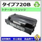 リコー リサイクルトナー トナーカートリッジタイプ720B RICOH IPSiO NX620 / NX630 / NX650S / NX660S / NX720N / NX730...