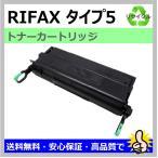 リコー リサイクルトナー RIFAXトナーマガジンタイプ5 RICOH RIFAX ML4500 / 4600 / 4600S / 4700 / 4700IP-LINK 対応