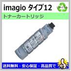 リコー リサイクルトナー imagioトナータイプ12 RICOH imagio MF2230 / imagio MF2730 対応