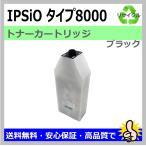 リコー リサイクルトナー IPSiOトナー ブラックタイプ8000 RICOH IPSIO CX7200 / 7500 / 8200 / 9000 / 8200M / 9000M ...
