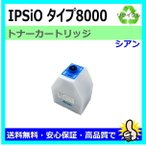 リコー リサイクルトナー IPSiOトナー シアンタイプ8000 RICOH IPSIO CX7200 / 7500 / 8200 / 9000 / 8200M / 9000M 対...
