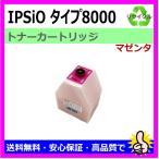 リコー リサイクルトナー IPSiOトナー マゼンダタイプ8000 RICOH IPSIO CX7200 / 7500 / 8200 / 9000 / 8200M / 9000M ...