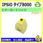 リコー リサイクルトナー IPSiOトナー イエロータイプ8000 RICOH IPSIO CX7200 / 7500 / 8200 / 9000 / 8200M / 9000M ...
