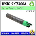 リコー リサイクルトナー IPSiOトナー ブラックタイプ400A RICOH IPSiO SP C420 / IPSiO SP C411 / IPSiO CX400 対応