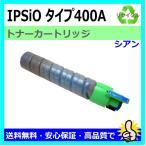リコー リサイクルトナー IPSiOトナー シアンタイプ400A RICOH IPSiO SP C420 / IPSiO SP C411 / IPSiO CX400 対応
