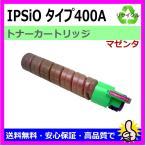 リコー リサイクルトナー IPSiOトナー マゼンダタイプ400A RICOH IPSiO SP C420 / IPSiO SP C411 / IPSiO CX400 対応