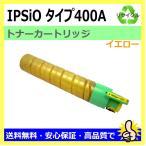 リコー リサイクルトナー IPSiOトナー イエロータイプ400A RICOH IPSiO SP C420 / IPSiO SP C411 / IPSiO CX400 対応