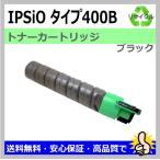 リコー リサイクルトナー IPSiOトナー ブラックタイプ400B RICOH IPSiO SP C420 / IPSiO SP C411 / IPSiO CX400 対応