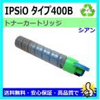 リコー リサイクルトナー IPSiOトナー シアンタイプ400B RICOH IPSiO SP C420 / IPSiO SP C411 / IPSiO CX400 対応