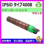 リコー リサイクルトナー IPSiOトナー マゼンダタイプ400B RICOH IPSiO SP C420 / IPSiO SP C411 / IPSiO CX400 対応