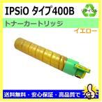 リコー リサイクルトナー IPSiOトナー イエロータイプ400B RICOH IPSiO SP C420 / IPSiO SP C411 / IPSiO CX400 対応