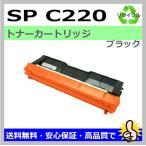 リコー リサイクルトナー IPSiOトナー ブラックタイプC220 RICOH IPSiO SP C420 / IPSiO SP C411 / IPSiO CX400 対応