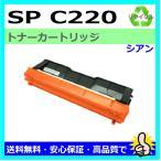 リコー リサイクルトナー IPSiOトナー シアンタイプC220 RICOH IPSiO SP C420 / IPSiO SP C411 / IPSiO CX400 対応