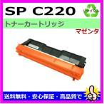 リコー リサイクルトナー IPSiOトナー マゼンダタイプC220 RICOH IPSiO SP C420 / IPSiO SP C411 / IPSiO CX400 対応