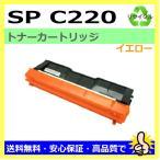 リコー リサイクルトナー IPSiOトナー イエロータイプC220 RICOH IPSiO SP C420 / IPSiO SP C411 / IPSiO CX400 対応