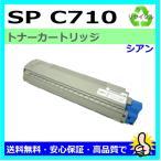 リコー リサイクルトナー IPSiOトナー シアンタイプC710 RICOH IPSiO SP C710 / C710e / C711 / C720 / C721 対応