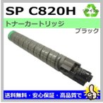 リコー リサイクルトナー IPSiOトナー ブラックタイプC820H RICOH IPSiO SP C820 / C820M / C821 / C821M 対応