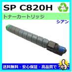 リコー リサイクルトナー IPSiOトナー シアンタイプC820H RICOH IPSiO SP C820 / C820M / C821 / C821M 対応
