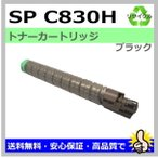 リコー リサイクルトナー IPSiOトナーブラックタイプC830H RICOH IPSiO  SP C830 / SP C830M / SP C831 / SP C831M 対応