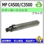 リコー リサイクルトナー imagio C3500 / C4500 ブラック RICOH imagio MP C3500 / 3500RC / 4500 / 4500it / 45...