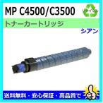 リコー リサイクルトナー imagio C3500 / C4500 シアン RICOH imagio MP C3500 / 3500RC / 4500 / 4500it / 450...