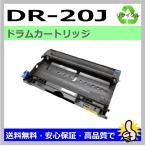 ショッピングリサイクル ブラザー工業 リサイクルトナー DR-20J ドラムユニット brother MFC-7420/7820N 対応