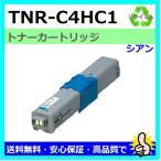 OKIデータ リサイクルトナー TNR-C4HC1 シアン OKI COREFIDO C310dn / C510dn / C530dn / MC361dn / MC561dn 対応