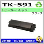 京セラ リサイクルトナー TK-591 K ブラック kyocera FS-C2026MFP+ / FS-C2126MFP+ / FS-C2626MFP / FS-C5250DN ...