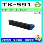 京セラ リサイクルトナー TK-591 C シアン kyocera FS-C2026MFP+ / FS-C2126MFP+ / FS-C2626MFP / FS-C5250DN 対...