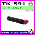 京セラ リサイクルトナー TK-591 M マゼンダ kyocera FS-C2026MFP+ / FS-C2126MFP+ / FS-C2626MFP / FS-C5250DN ...