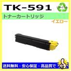 京セラ リサイクルトナー TK-591 Y イエロー kyocera FS-C2026MFP+ / FS-C2126MFP+ / FS-C2626MFP / FS-C5250DN ...