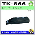 京セラ TK-866K ブラック リサイクルトナー TASKalfa 250ci